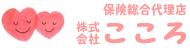 徳島の保険総合代理店 (株)こころ